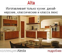 Alta-2