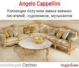 Angelo-Cappellini-1